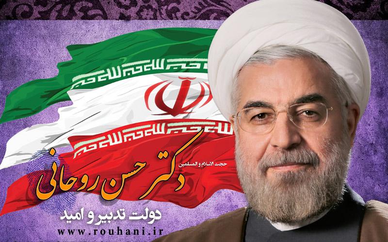 دولت تدبیر و امید – دکتر حسن روحانی